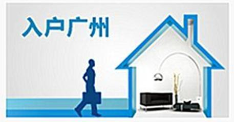 户口迁入广州,安千户提供入户方案!
