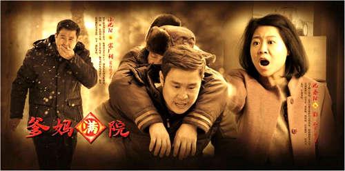 《爹妈满院》遭停播,赵本山在丑化农民?