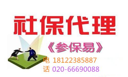 广州社保代理公司排名情况