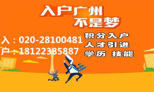 2020年落户广州的4个常见问题及解答!