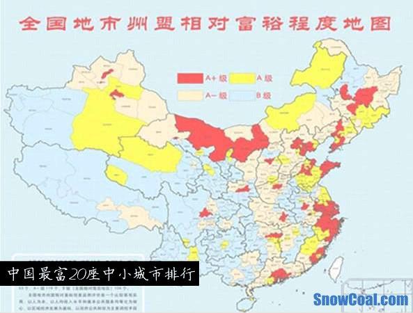 中国最富的二十个城市 你的家乡上榜了吗