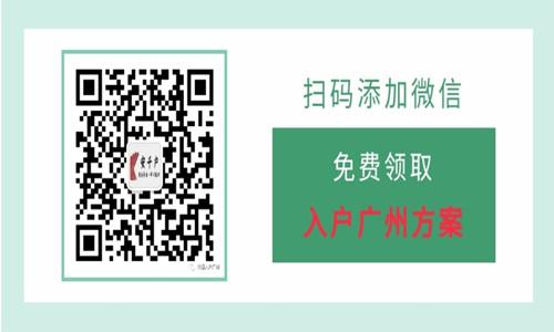 学历入户广州有名额规定吗?