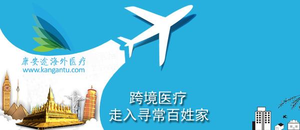康安途海外就医,康安途由中科院博士团队组成中国第一家开展赴印度治疗丙肝业务的机构