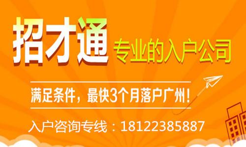 持有哪些技能证可以入户广州?