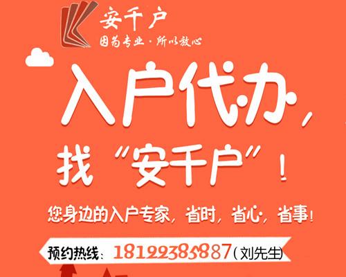 外地户口迁入广州应该怎么办理?
