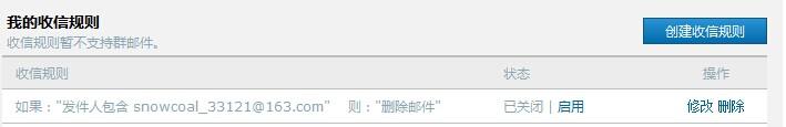 QQ邮箱收不到邮件怎么办?