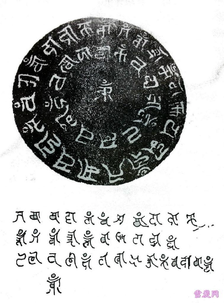西周土家族文字铜镜拓片