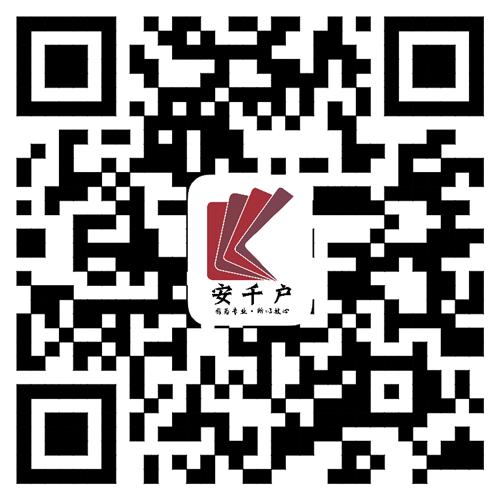 代理入户广州-首选安千户