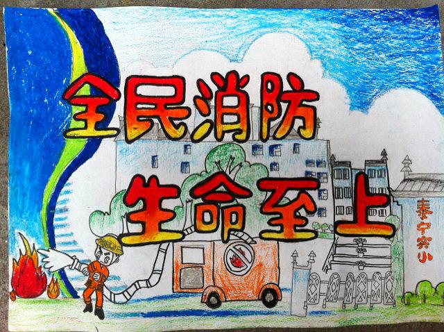 小学生安全防火简笔画作品