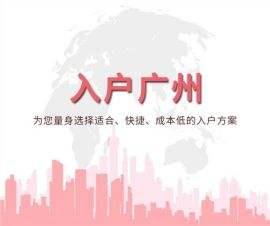 【警惕】预防入户广州陷阱心得分享!