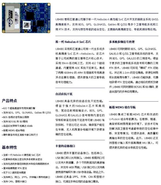 GNSS高精度板卡UB4B0性能指标