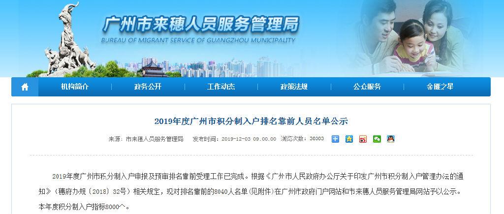 2019广州积分入户入围最高分数为277分,最低为166分。