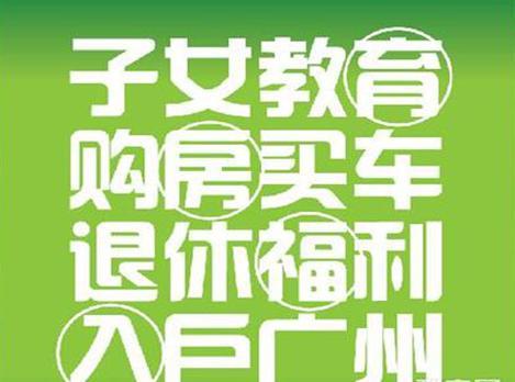 外地人在广州生活,有必要落户广州吗?