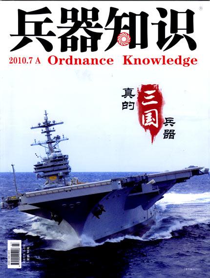 《兵器知识》杂志2010年第7A期精彩目录