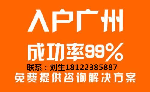 外地人户口迁入广州需要什么手续
