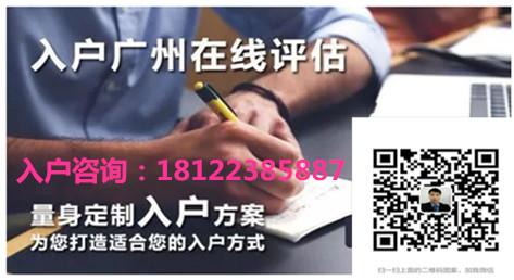 广州硕士学历入户办理