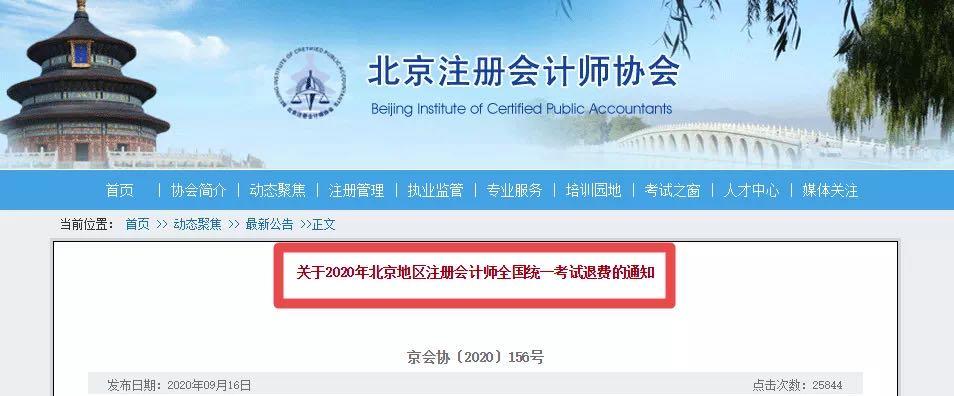 真财网分享:关于2020年北京注册会计师考试退费通知