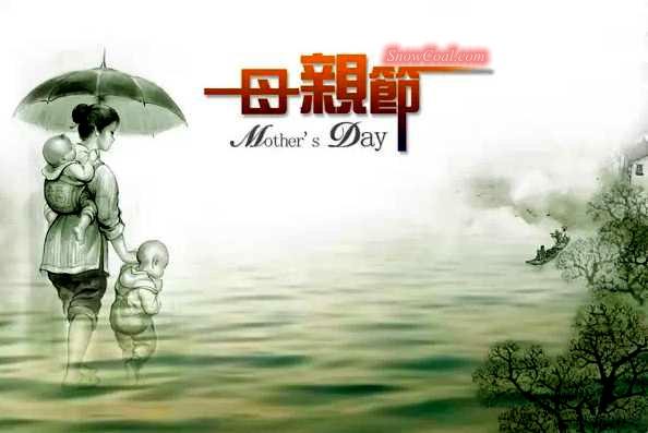 母爱比山高比海深 祝妈妈节日快乐