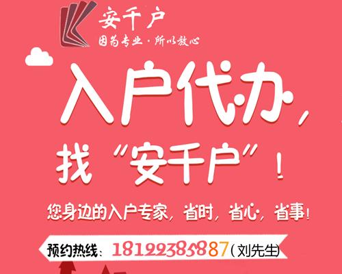 急入户广州 找安千户