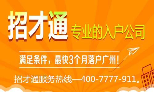 安千户-没有房产也可以轻松落户广州啦!