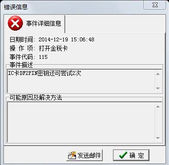 金税卡初始化失败  IC卡DF2PIN密钥还可尝试2次