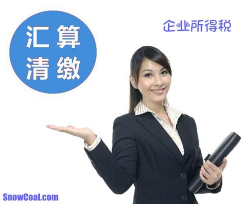 企业所得税汇算清缴填报流程及注意事项【年报】