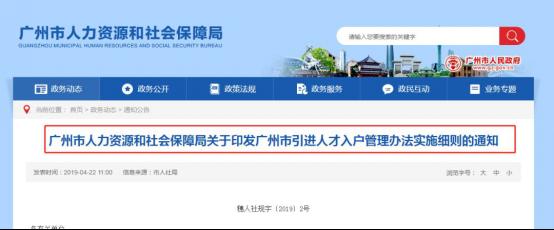 落户广州的门槛又又又变低了,现在入户只需3步!