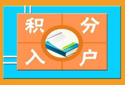 关于入户广州的年龄规定,你知道吗?