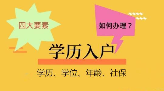 非全日制本科学历+中级职称=广州职称入户。