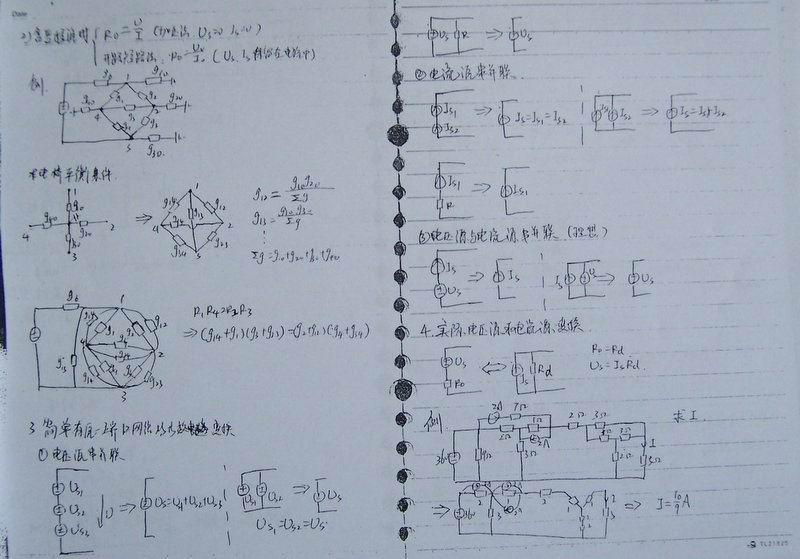 电路课程学习笔记-考研(下载)