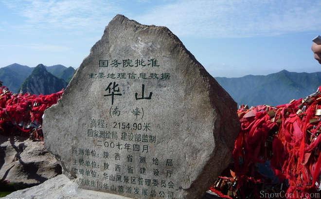 """西岳华山--""""险"""""""