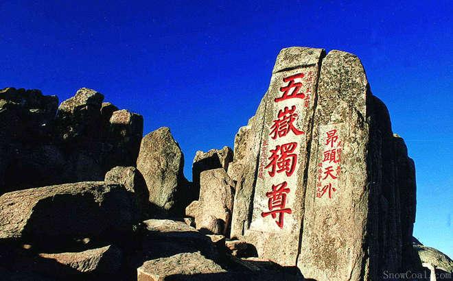 """东岳泰山--""""尊"""""""