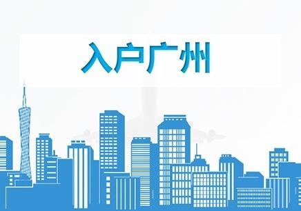 广州入户:留下来才能感受到这座城市的魅力!