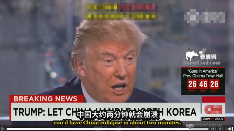大嘴特朗普再发声 朝鲜氢弹靠中国来治 否则两分钟搞倒中国