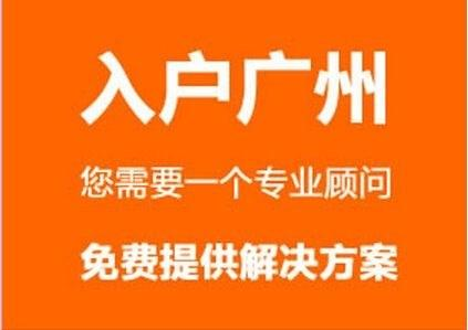 入户广州找安千户,专业服务值得信赖!