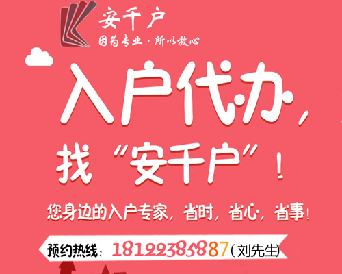 不要说你想办理入户广州,你先看看符不符合条件先!