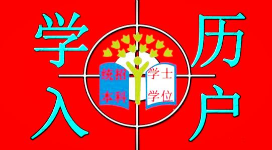 人才引进-学历入户广州!