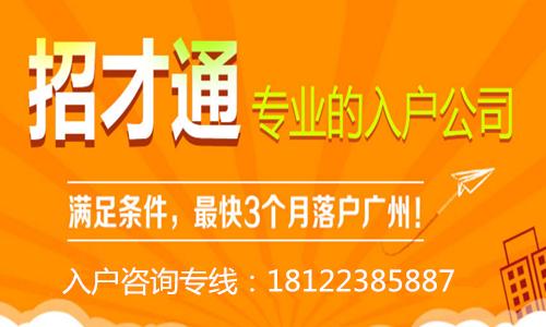 通过技能入户方式办理入户广州需要多久?