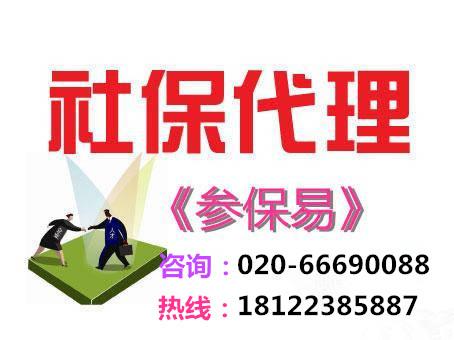 在广州代办个人社保需要多少费用?