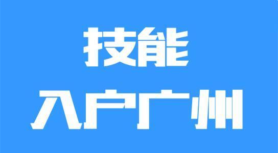 入户广州方式的困难程度对比,安千户助你顺利入户!