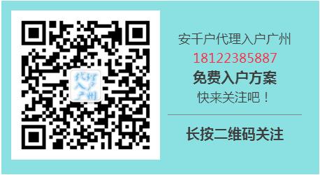 对比入户条件,选择正确的办理入户广州方式!